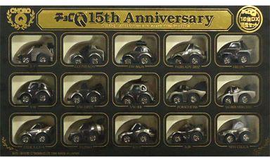 チョロQ 15周年記念 DX 限定セットを買取!